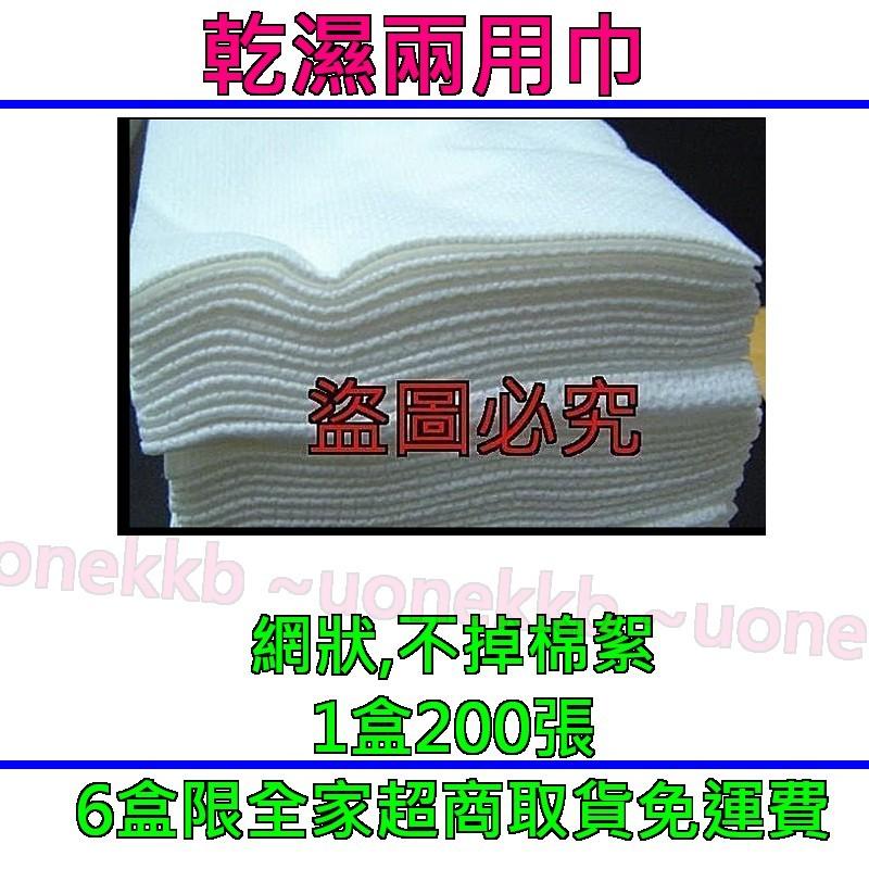 超柔軟美容紙巾40GR 洗臉紗布美容巾棉質紗布200 張網狀20 20 公分