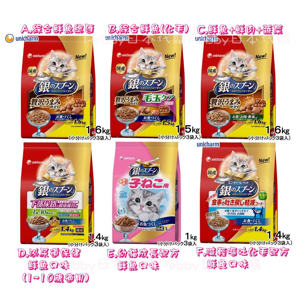 國產unicharm 銀湯匙美味乾糧零食飼料綜合鮮魚化毛泌尿道保健幼貓腎臟健康大包裝