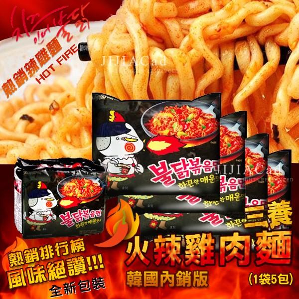 水水媽咪 館韓國 三養火辣雞肉炒麵香辣辣雞麵絕讚 口味泡麵