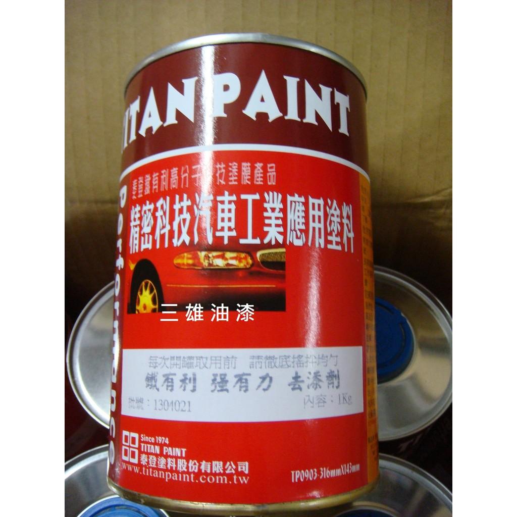 ~三雄油漆超取最多3 罐~泰登鐵有力強力去漆劑軟化劑1 立裝1 公升去除油漆水泥漆噴漆烤漆