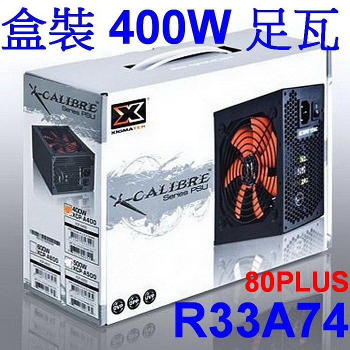 小港3C ~二年保~富鈞XCP A400 XCPA400 全安規400W 穩壓電源 器~足