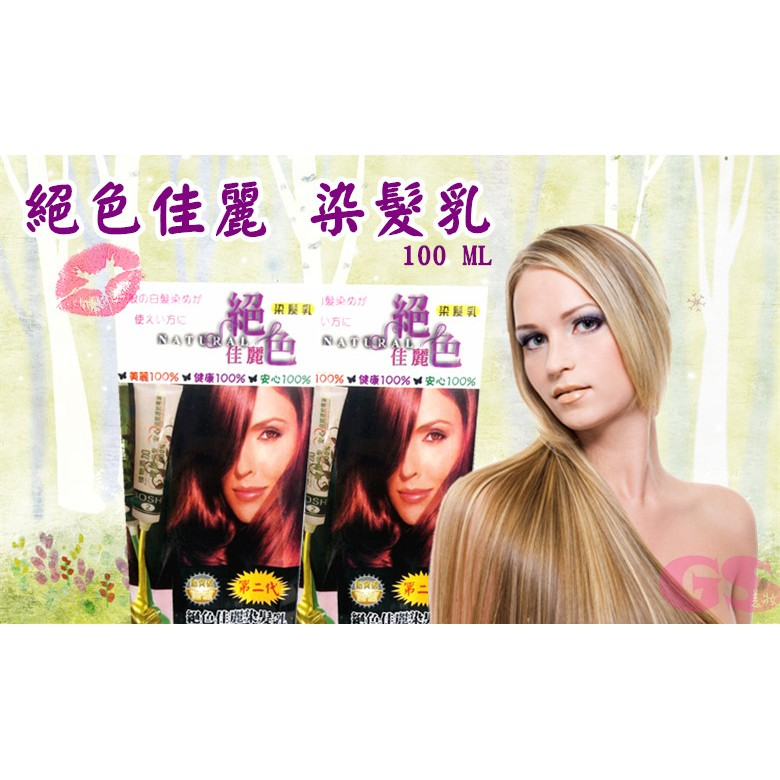 絕色佳麗染髮乳大容量染劑蓋白髮用染髮劑黑色咖啡色紅褐色亞麻綠紫色