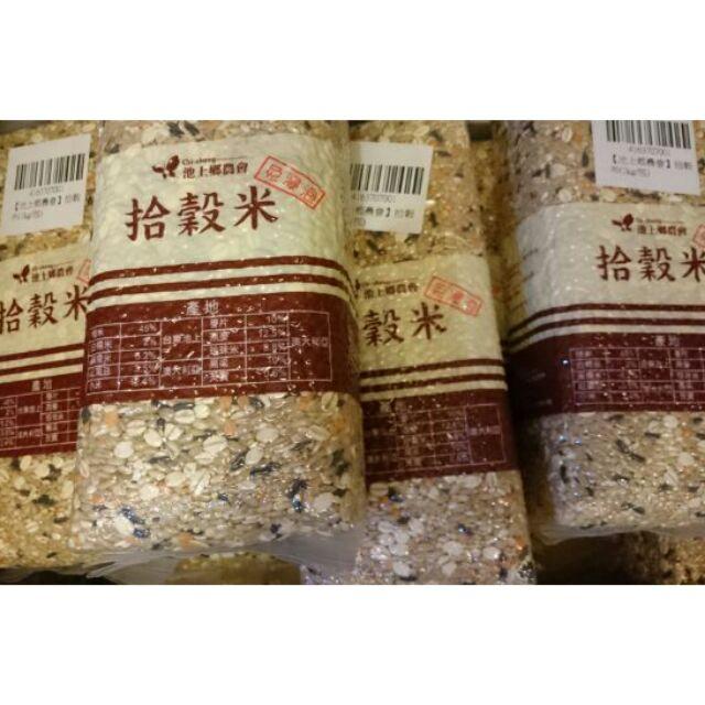 池上鄉十穀米1 公斤糙米