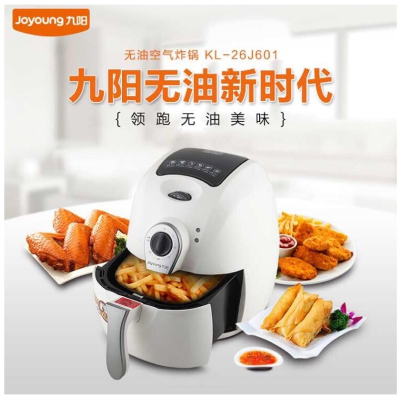 九陽(Joyoung )空氣炸鍋KL 26J601 家用無油炸鍋薯條電炸鍋
