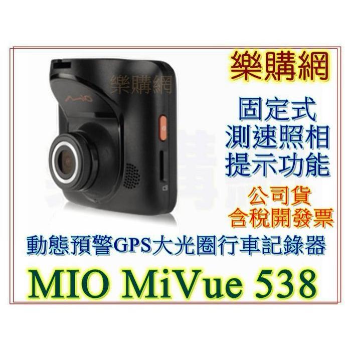 MIO MIVUE 538 行車紀錄器F1 8 大光圈動態預警GPS 固定式測速照相提醒