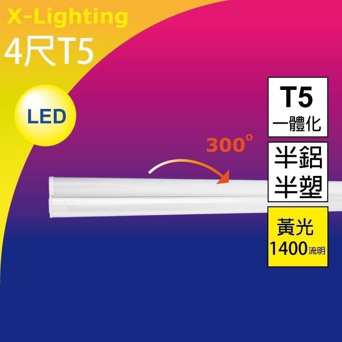 暫缺最低99 LED T5 4 尺4 呎黃串接燈管層板燈取代T8 X LIGHTING 1