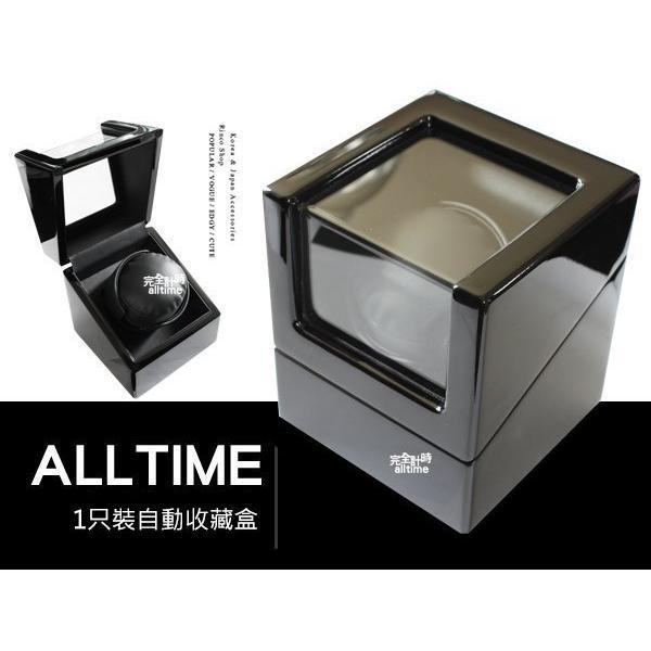 │完全計時│自動機械錶收藏盒~自動上鍊盒單只~鋼琴烤漆黑收藏納錶盒自動01