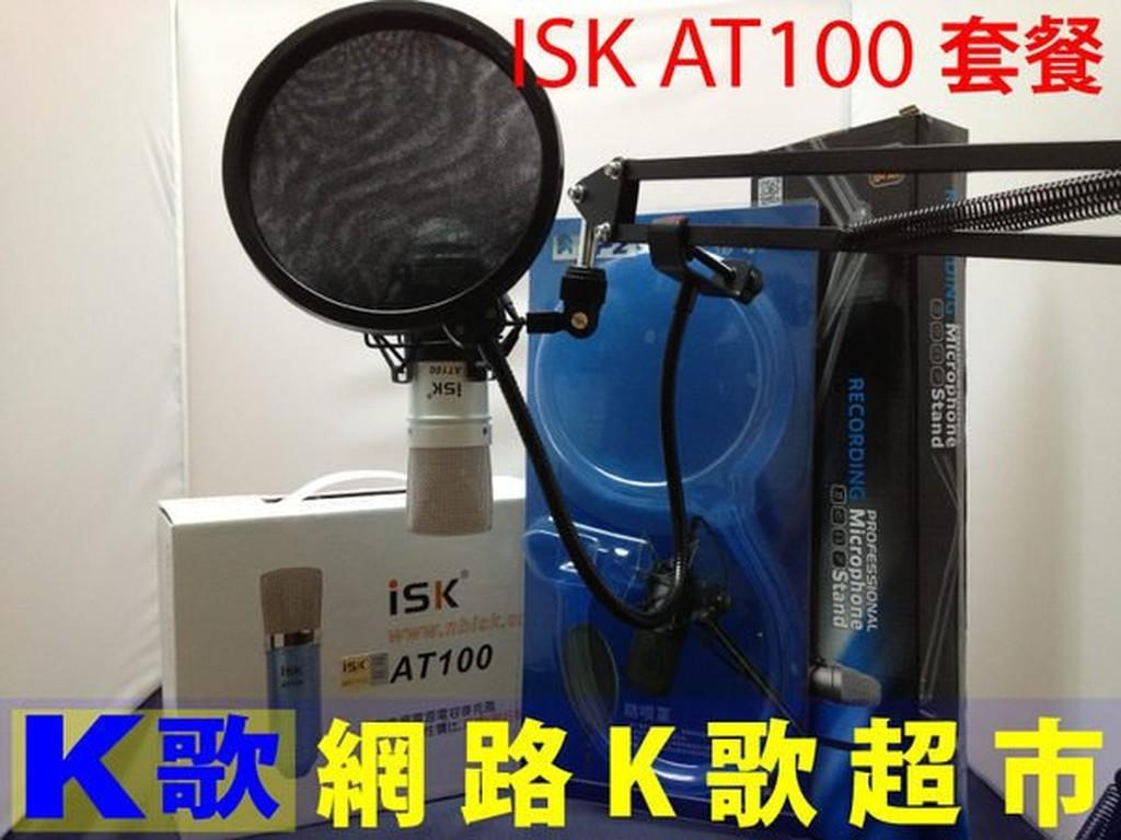 ~ K 歌超市~ISK AT100 電容麥克風防噴網麥克風架套餐RC 語音 K 歌