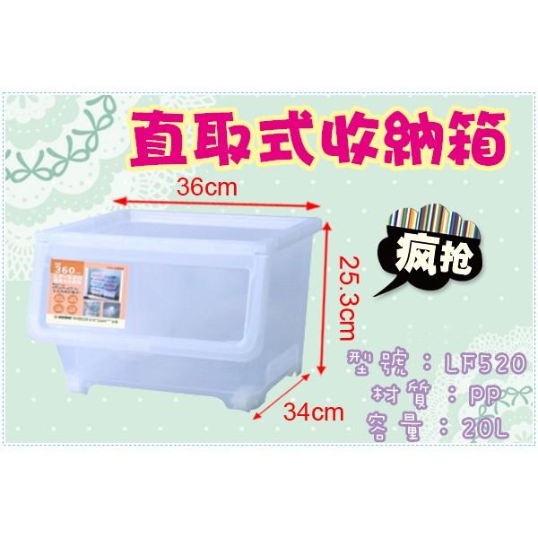 盒子女孩直取式收納箱附輪LF520 LF 520 掀蓋式整理箱置物箱置物櫃抽屜整理箱簡約