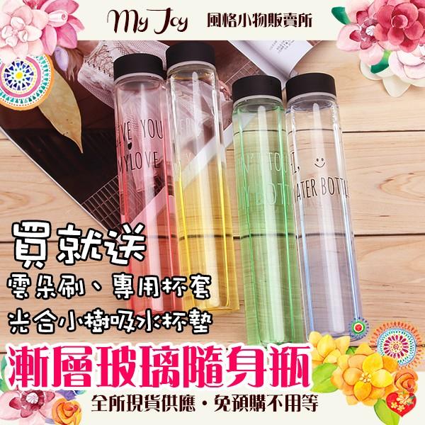 最後一個賣完等明年夏天,甜美x 漸層玻璃水瓶韓國漸變漸層細管玻璃水杯隨手杯細長