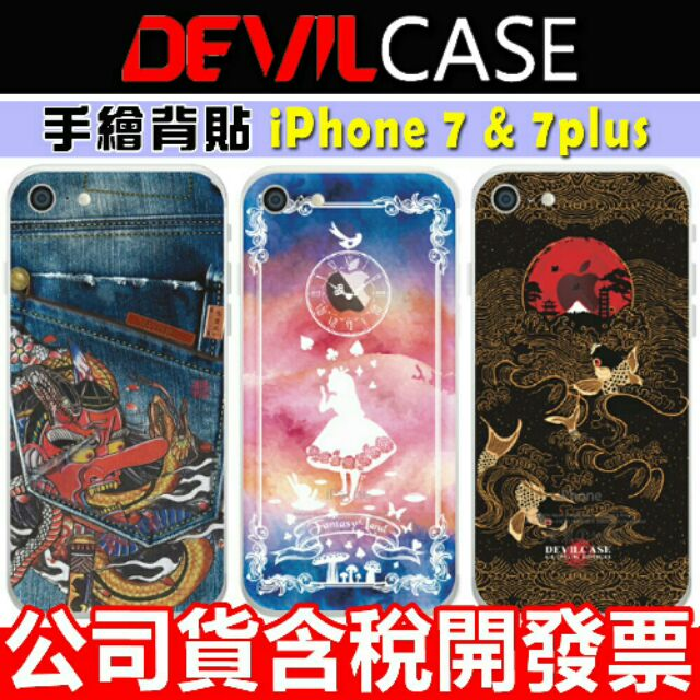 DEVILCASE 惡魔背貼iPhone7 7plus 保護貼Apple 7 i7 高雄