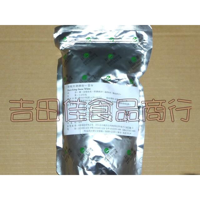 吉田佳B14228 科麥特級防潮糖粉雪白1kg 包,另售純糖粉,細砂糖, 海藻糖
