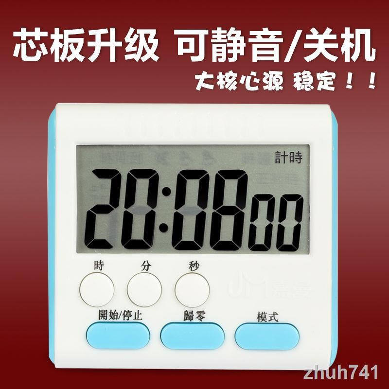 📣計時器現貨 廚房定時計時器提醒做題時間管理學生學習考研烘焙可靜音鬧鐘表倒 鬧鐘 時鐘 計時 小鬧鐘 靜音計時器