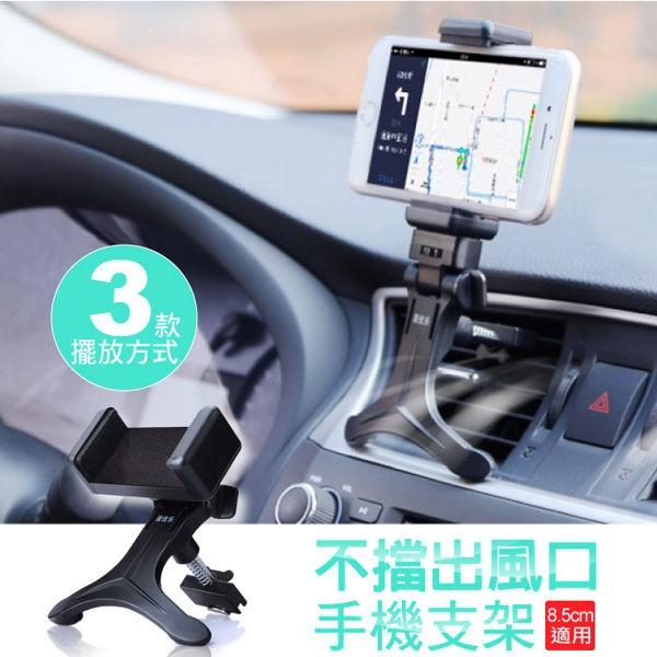 車用不擋冷氣出風口手機支架車用不擋冷氣出風口車用冷氣出風口 6 吋 手機