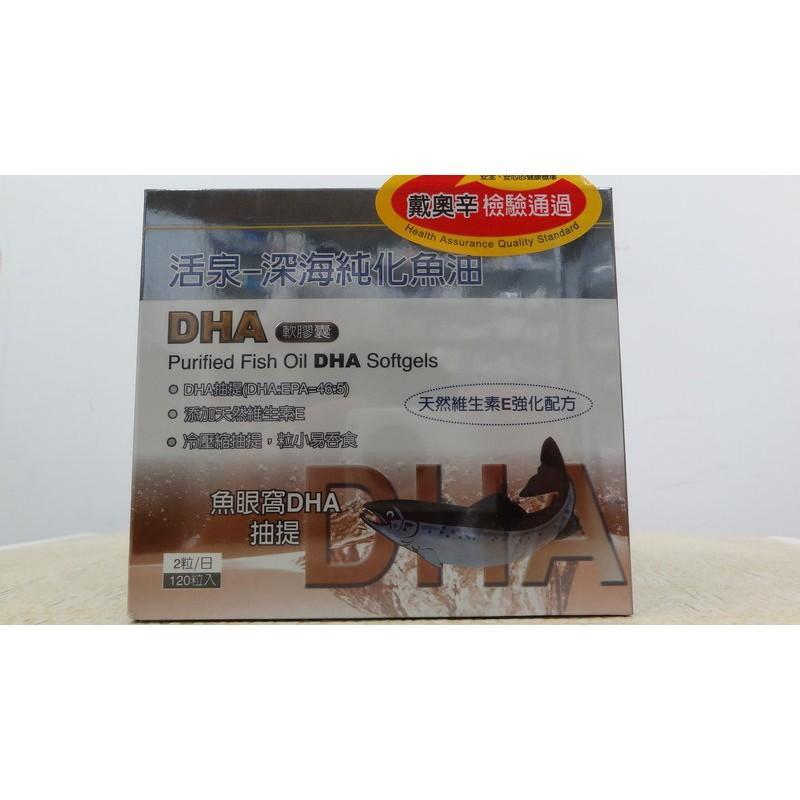 ~詠詠小舖~永信活泉深海純化魚油DHA 軟膠囊120 粒盒
