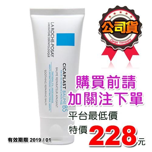 理膚寶水全面修復霜40ml B5 全面修護尿布疹 神奇霜居家 防護肌膚限購三支