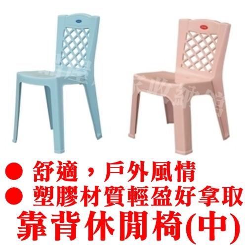 ~特品屋~滿千  靠背椅中備用椅塑膠椅海灘椅涼椅休閒椅餐椅露營戶外椅茶桌椅