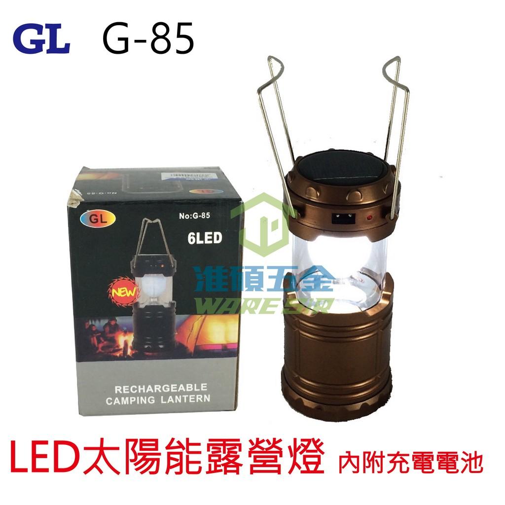 ~淮碩 ~〔附發票〕GL G 85 LED 太陽能露營燈內附充電電池野營燈營燈可伸縮吊掛手