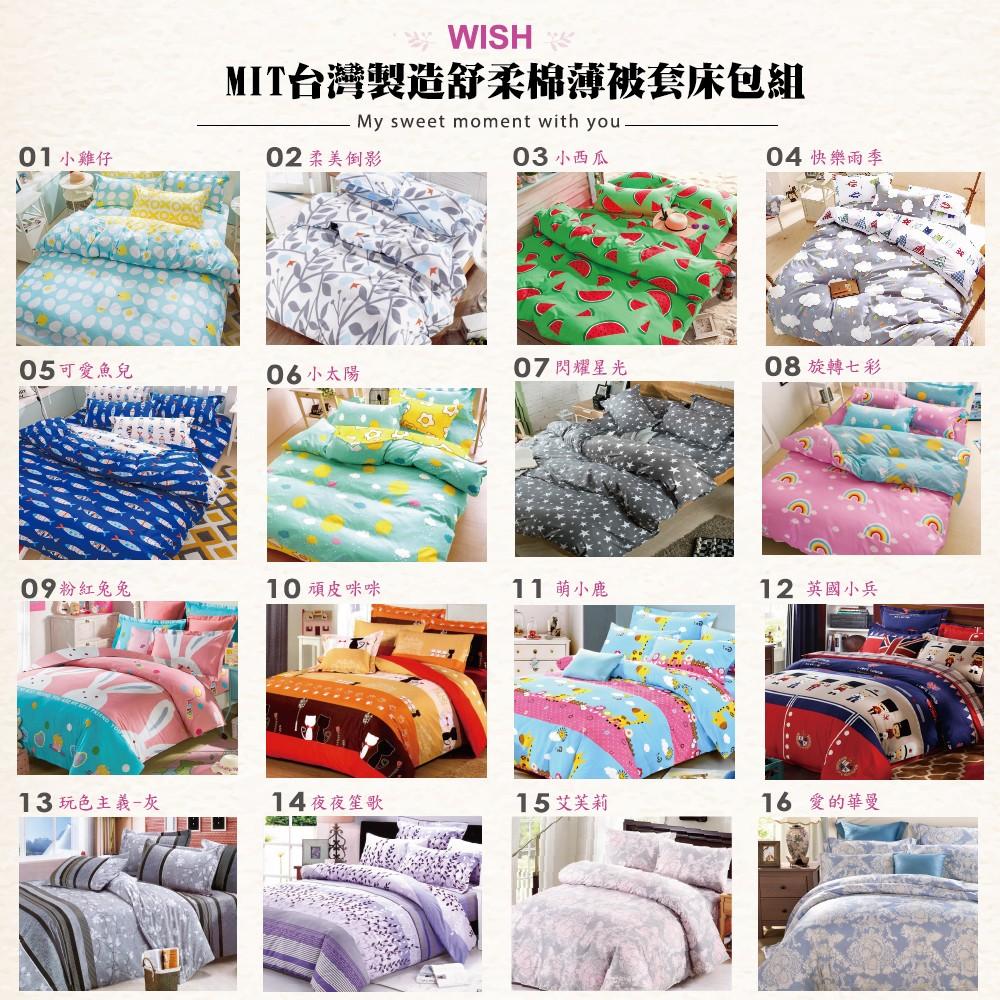 WISH CASA ~多款花色~MIT  100 舒柔棉單人雙人加大床包組薄被套涼被 ❤