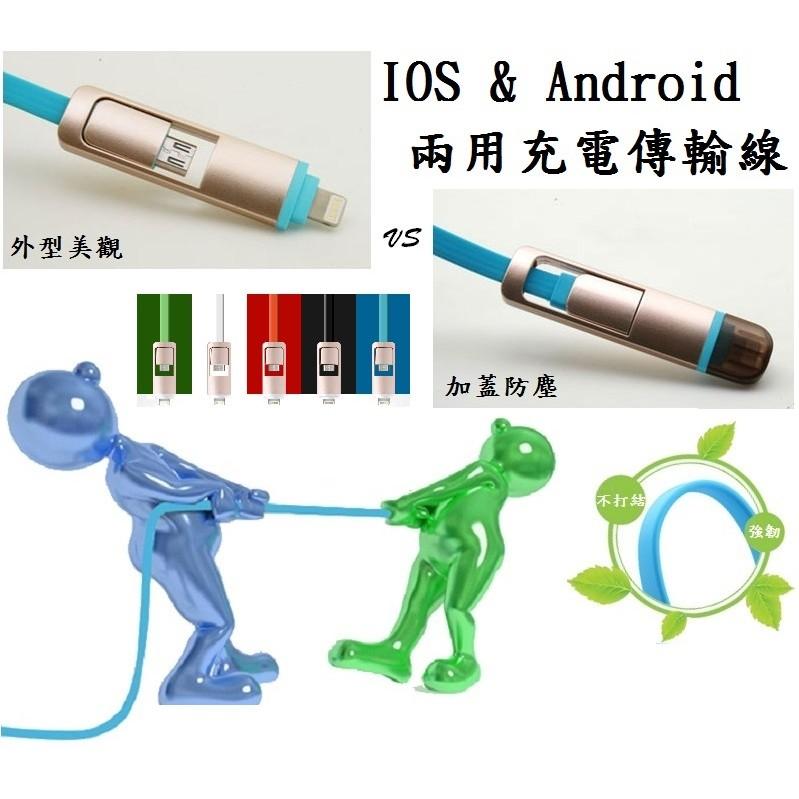 335011 土豪金彩色 iphone 果安卓兩用快充USB 數據線充電線麵條數據充電線傳