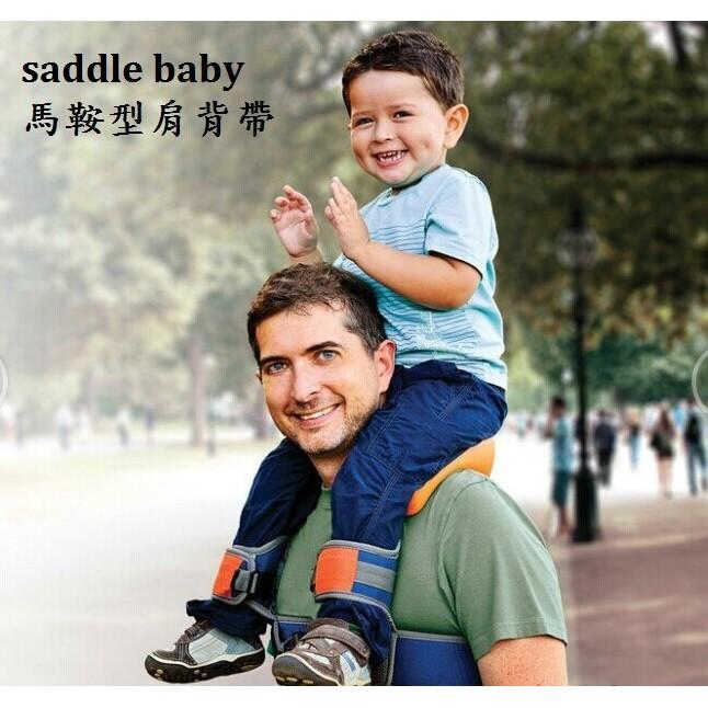 美國SaddleBaby 爸爸強馬鞍肩背帶抱嬰腰凳揹巾背帶 中