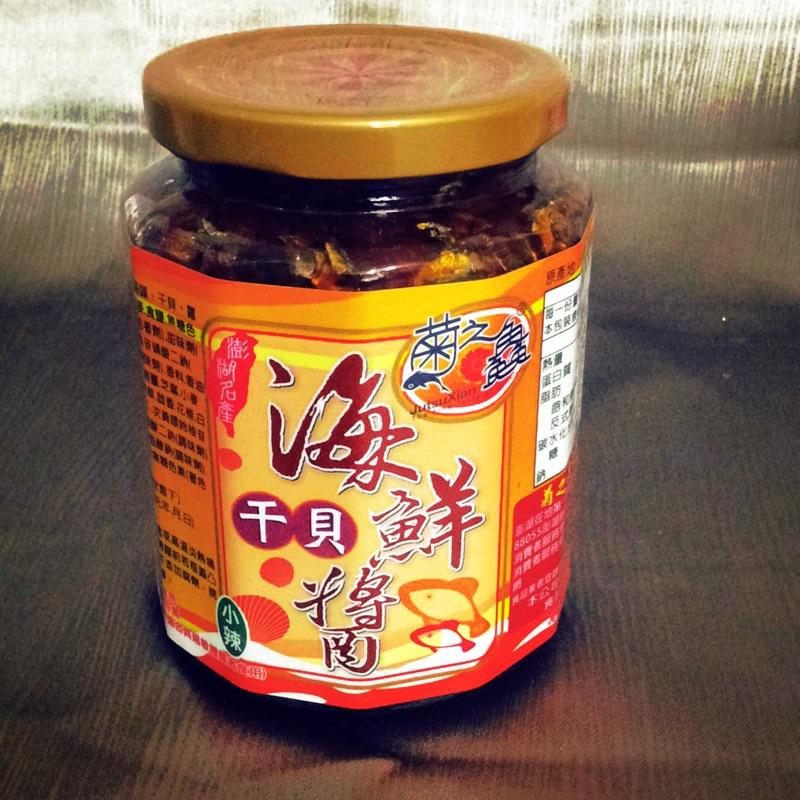 澎湖菊之鱻海鮮干貝醬小辣中辣大辣