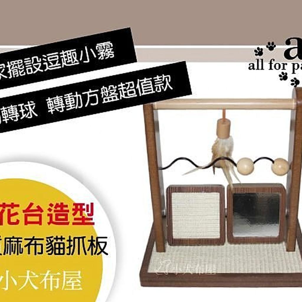 ~美國afp ~木製貓抓板系列鏡花台二顆活動滾球堅固更 2013
