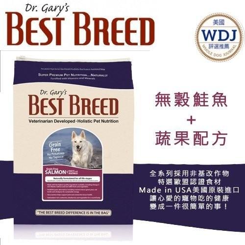 WDJ 美國貝斯比BEST BREED 無穀鮭魚蔬果配方1 8kg 全年齡犬及穀類敏感犬