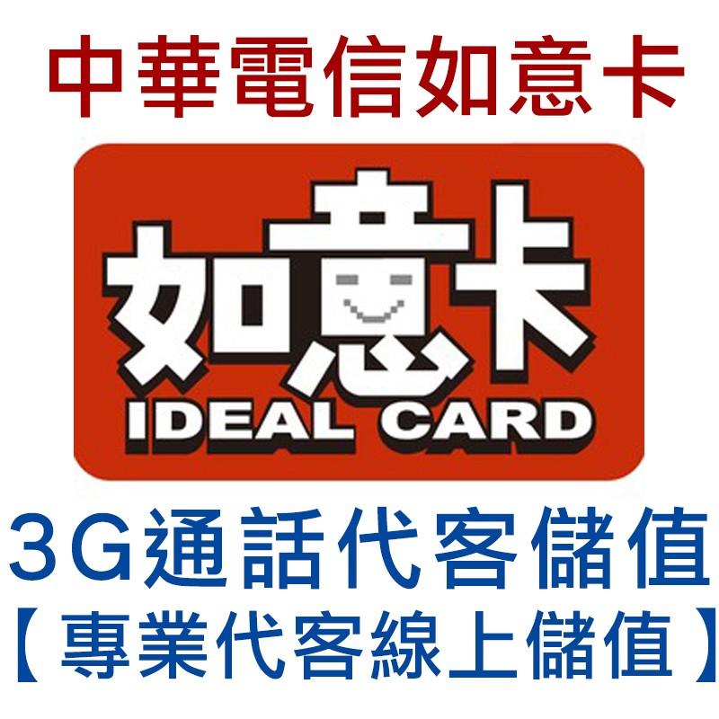 ~3G 如意卡 賣場~中華電信如意卡如意卡如意卡儲值代客儲值儲值卡預付卡3G 4G