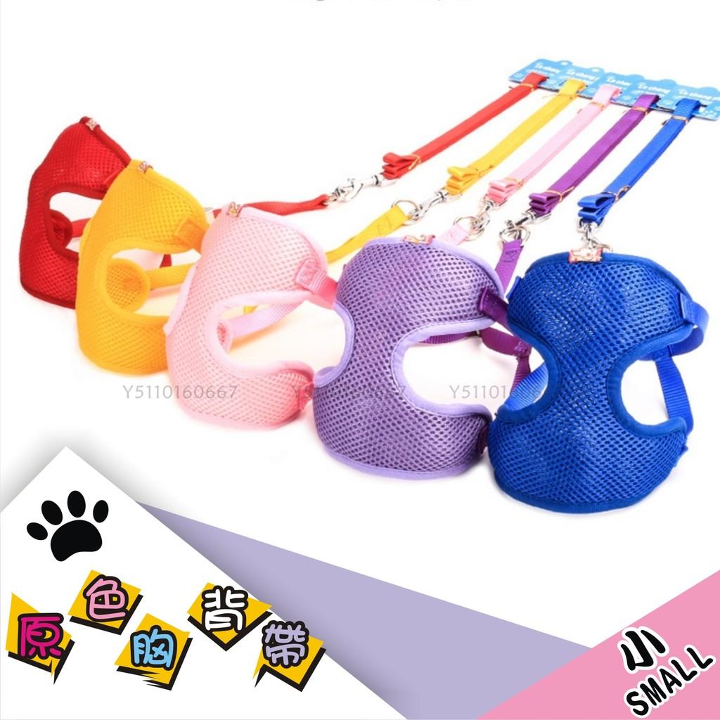 素色網布胸背衣透氣網布胸背背心式網眼胸背帶保護型胸背牽引繩寵物胸背套胸背帶