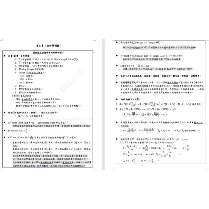 CQT 、CQE 、CRE 考試筆記本拍賣皆電腦排版第二版(含相關題庫約670 題 50