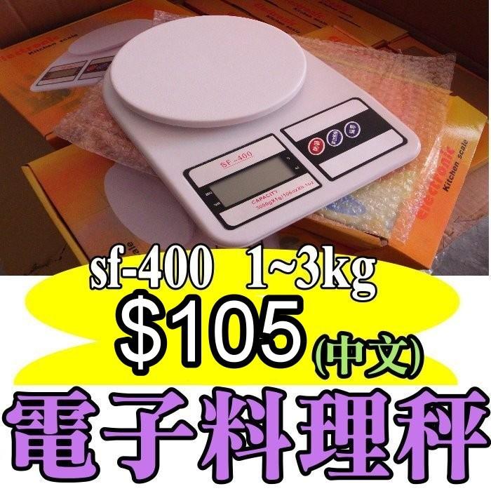 黃毛丫頭中文按鍵面板公克g 盎司oz 1g 3kg 1 克3 公斤蛋糕秤珠寶秤電子秤料理秤
