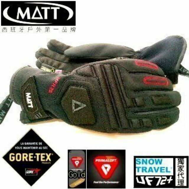 西班牙MATT AR 68 軍規GORE TEX 防水防滑防摔滑雪重機世界 三用保暖 手套