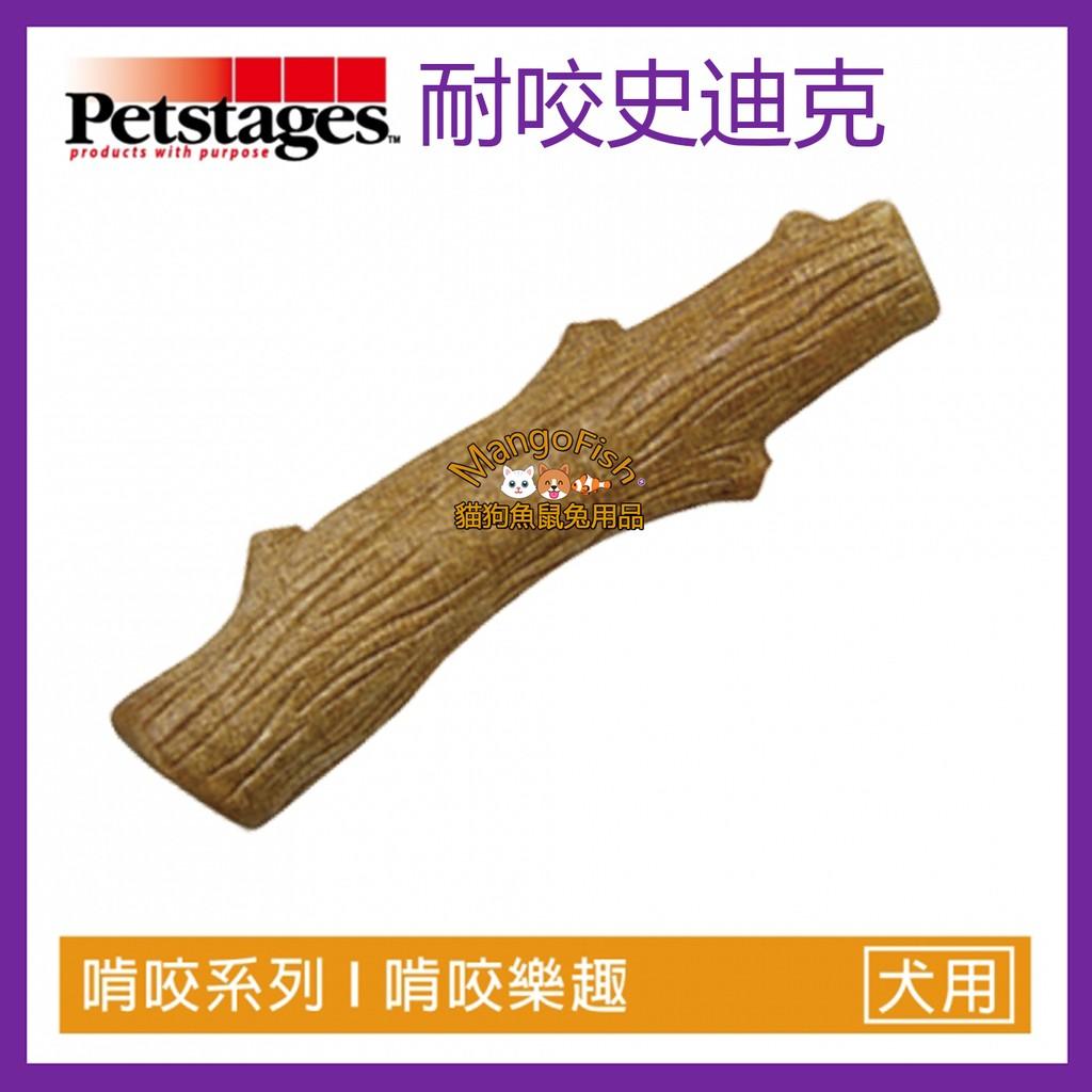 貓狗魚美國Petstages 史迪克比漾咬咬骨耐咬狗狗抗憂鬱XS S M L 寵物玩具啃咬