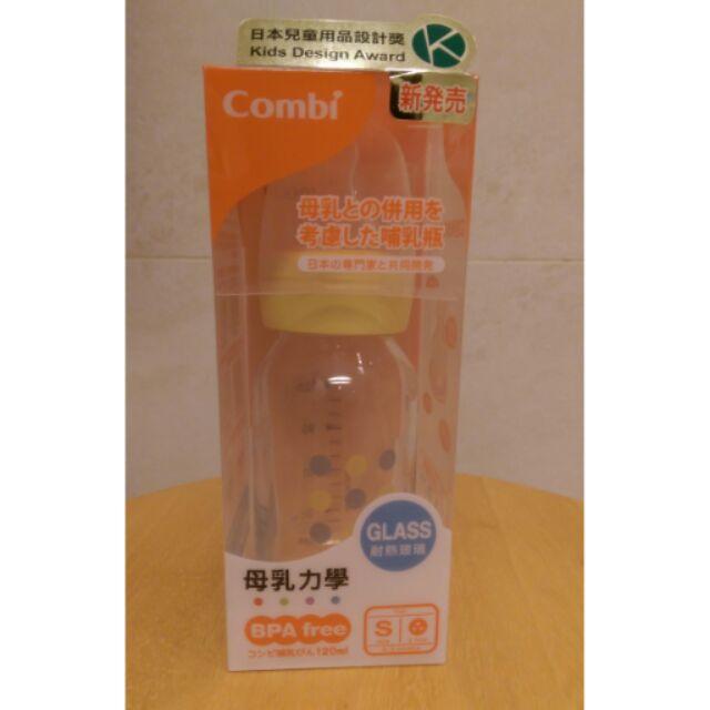 Combi 母乳力學玻璃奶瓶