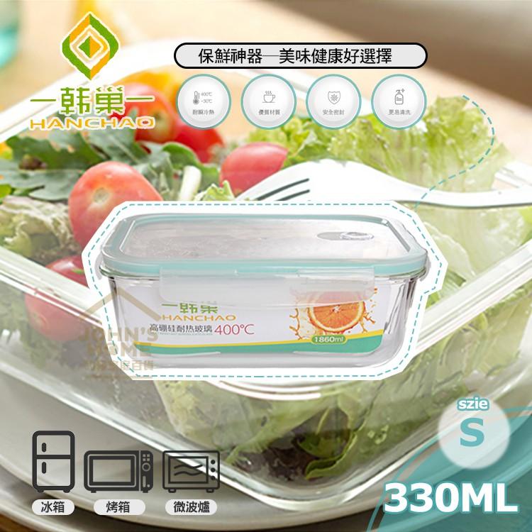 約翰家庭 ~~AB015 ~韓巢耐熱加厚玻璃保鮮盒飯盒便當盒烤箱微波爐 330ML S 號