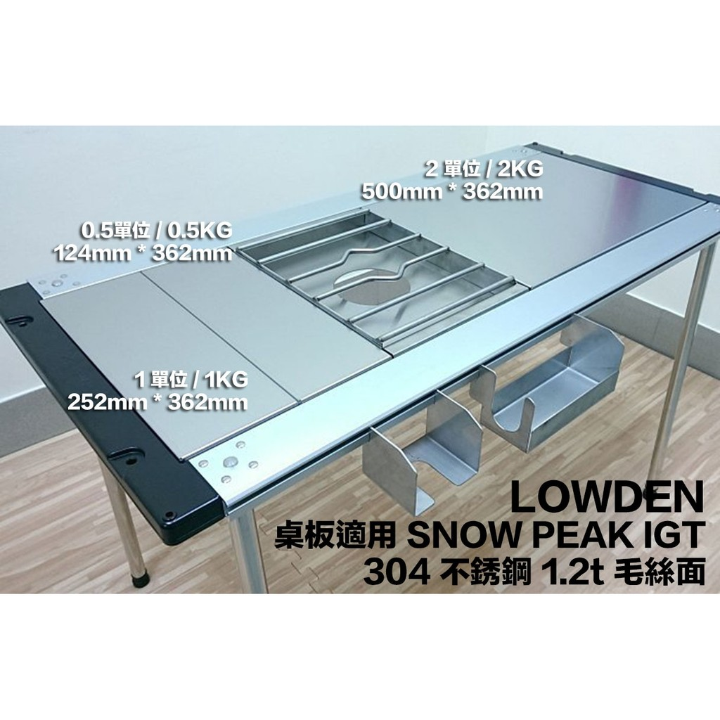 IGT MIT304 不銹鋼桌板不含 桌框