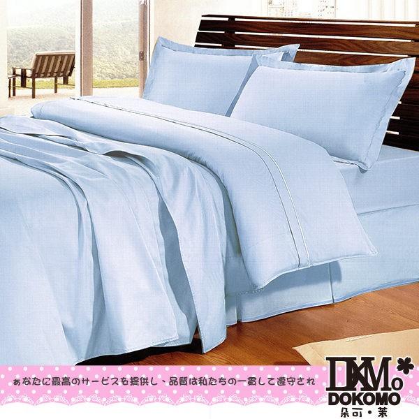 ~優雅素色天空藍~~MIT 製~單人雙人加大特大精梳純棉 床包被套組床包兩用被組~18 色