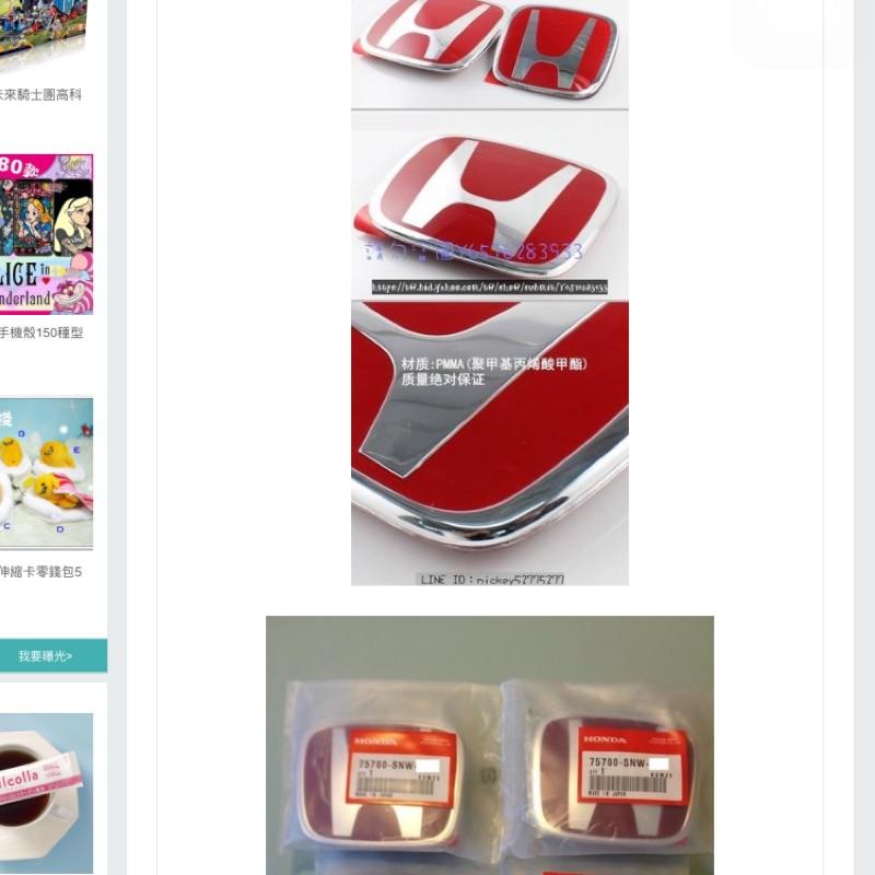 本田HONDA CIVIC 九代八代FIT 車標誌紅H 不退色雅歌 改裝喜美標誌