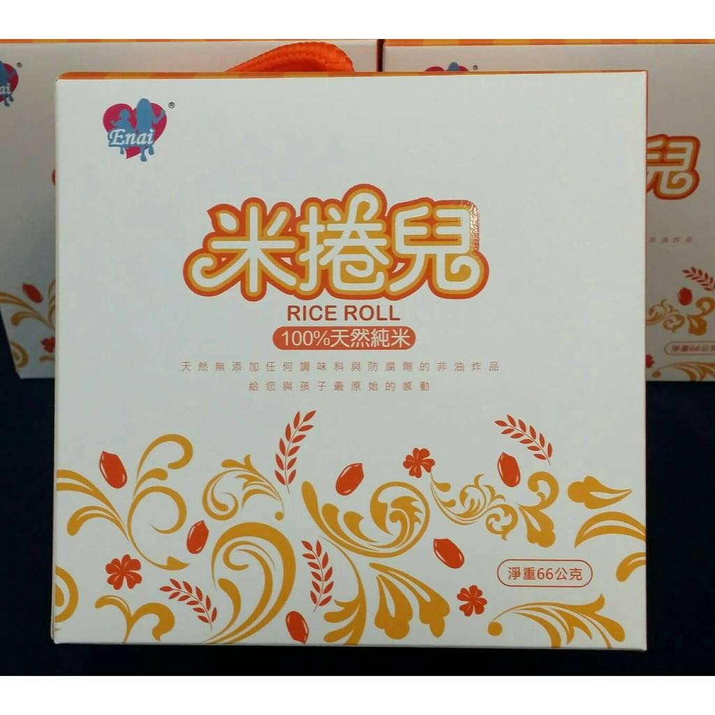 寶寶餅乾米捲兒兩盒230 元100 天然純米不添加任何修飾澱粉、調味料與防腐劑另售多款幼童