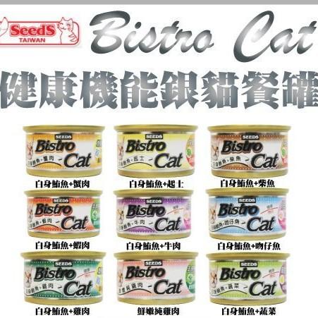 惜時SEEDS 健康機能銀貓餐罐大銀罐170G 小銀罐80G