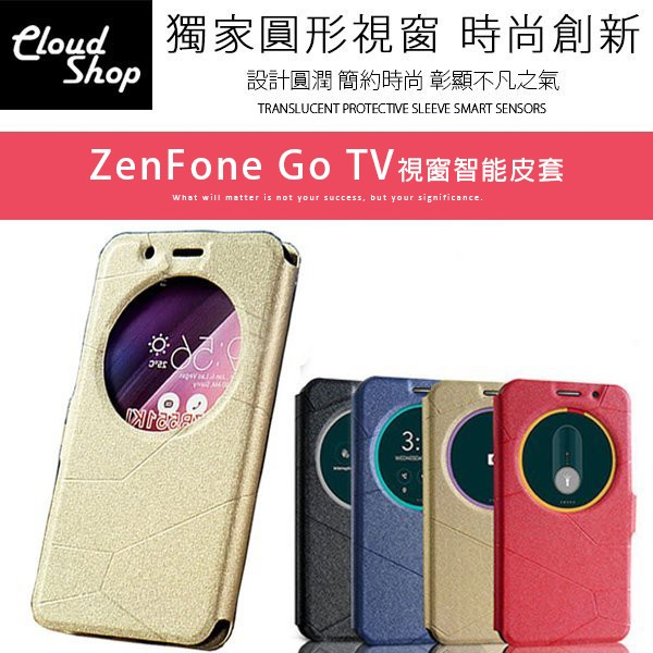 C37E1 ASUS 華碩ZenFone Go TV 手機殼智能皮套休眠視窗