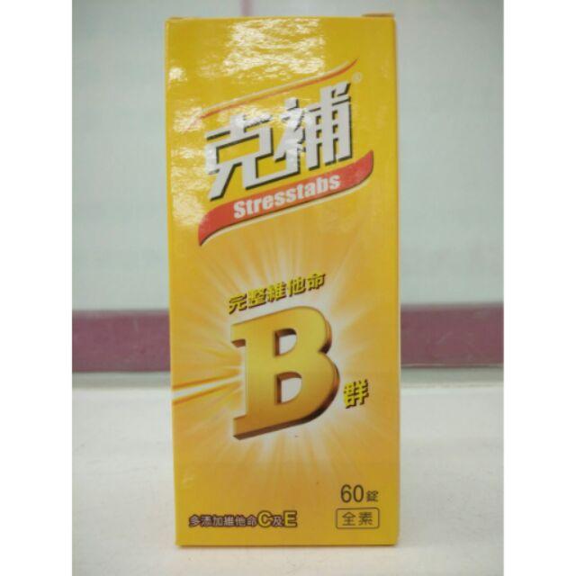 克補 完整維他命B群 60錠(全素)