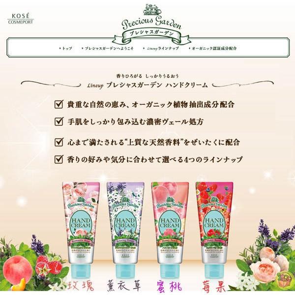 ~JPGO 購~ 製KOSE Precious Garden 珍貴花園護手霜