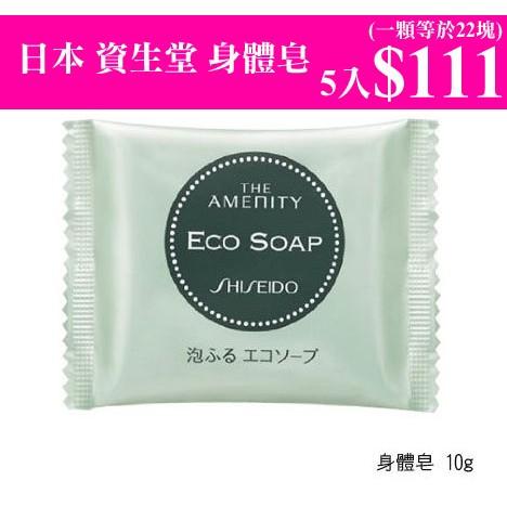 資生堂THE AMENITY ECO SOAP 身體皂10g ~N300001 ~