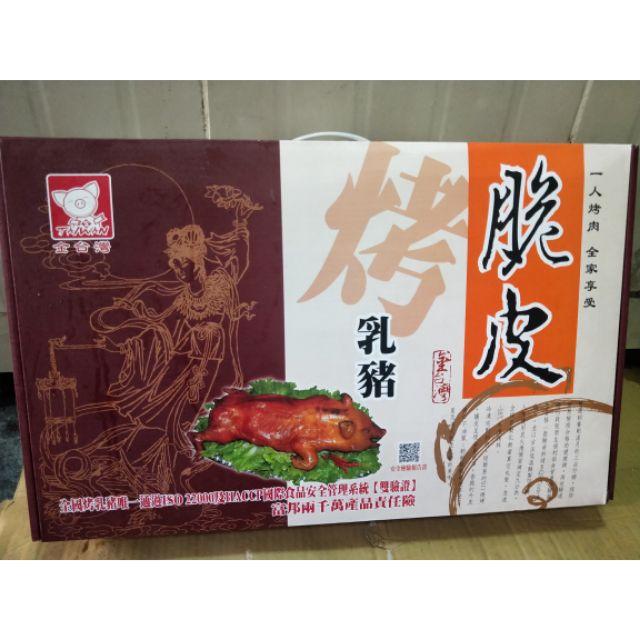 脆皮烤豬/烤乳豬/中秋節