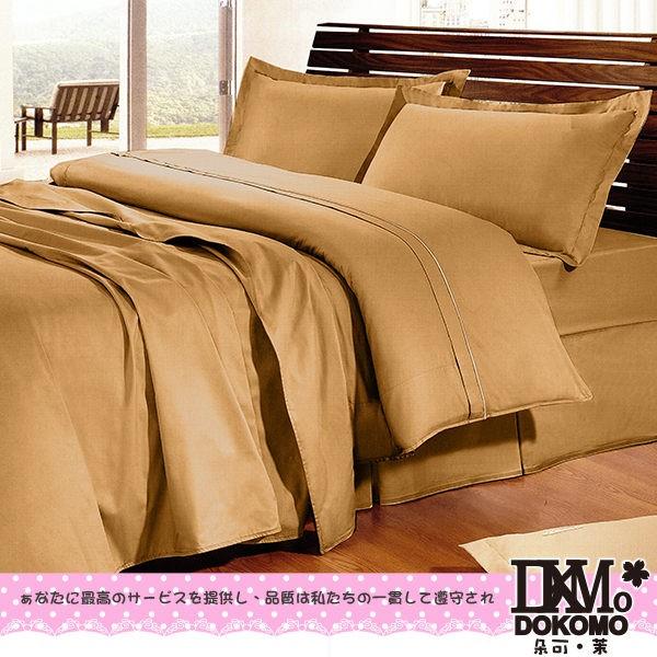 ~優雅素色特調褐~~MIT 製~單人雙人加大特大精梳純棉 床包被套組床包兩用被組~18 色