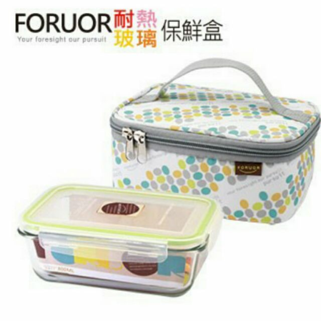 FORU 耐熱玻璃保鮮盒提袋組800ml