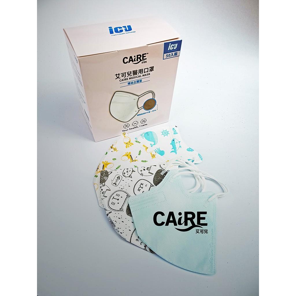 【CAiRE艾可兒】醫用立體婦幼口罩(50/盒)