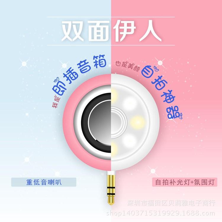 UFO 3C 賣場手機 鏡頭補光燈夜間拍照美顏手機音響迷你直插擴音器喇叭